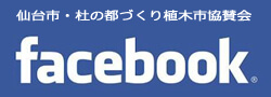 仙台市・杜の都づくり植木市協賛会 facebookはこちら