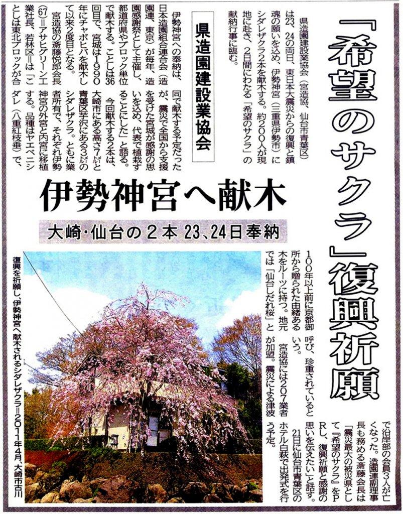 河北新報2012年3月20日朝刊掲載記事