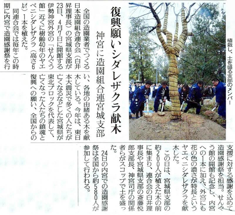 三重・読売新聞2012年3月24日朝刊掲載記事