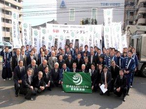 第36回造園感謝祭伊勢神宮献木献納 出発式(於・ホテル白萩)