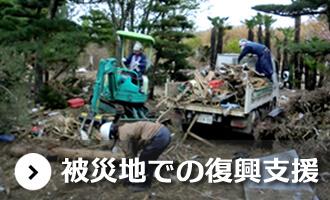 被災地での復興支援