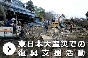 東日本大震災での復興支援活動