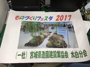 ものづくりフェスタinみやぎ2017の開催風景