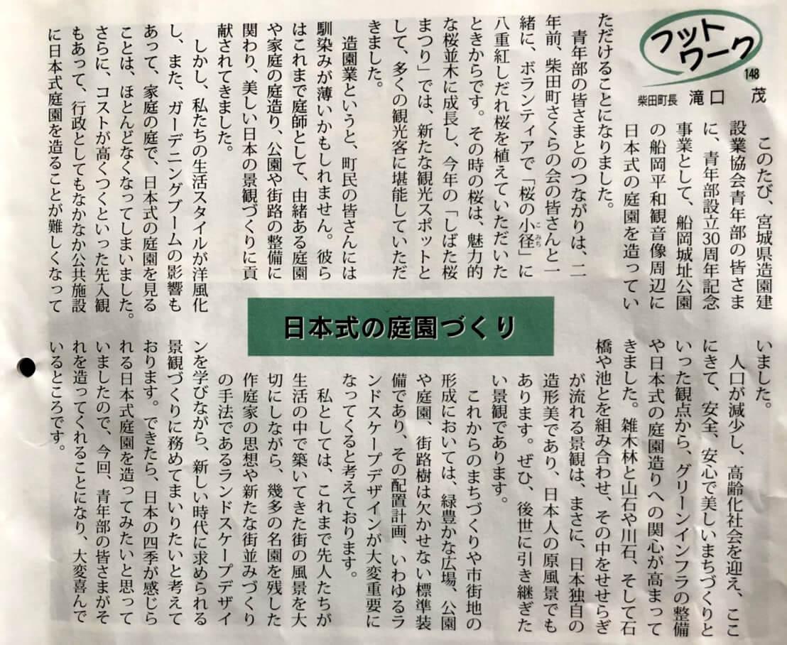 柴田町長コラム