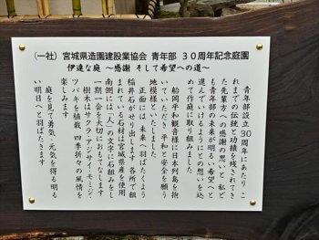 平和観音像 記念事業「伊達な庭」作庭完了画像(10月3日-6日)