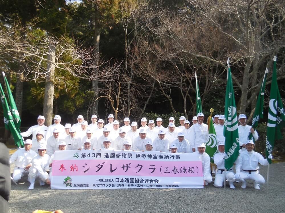 第43回伊勢神宮奉納行事・造園感謝祭