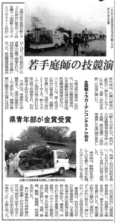 10月17日の日刊建設新聞に記事掲載