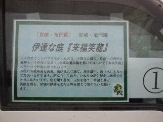 No.1 伊達な庭「来福笑庭」:竜門園(宮城県)