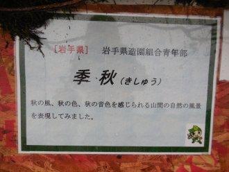 No.2 季秋:岩手県造園組合青年部(岩手県)