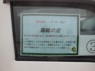 No.3 海眺の庭:でーれー岡山(岡山県)