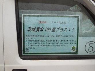 No.5 茨城湧水100選+1?:チーム尚志園(茨城県)