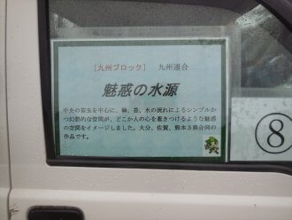 No.8 魅惑の水源:九州連合(九州ブロック)