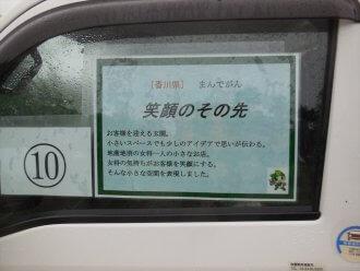 No.10 笑顔のその先:まんでがん(香川県)