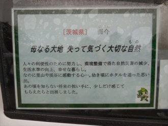 No.11 母なる大地 失って気づく大切な自然:而今(茨城県)