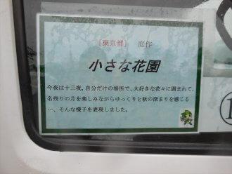 No.12 小さな花園:庭作(東京都)