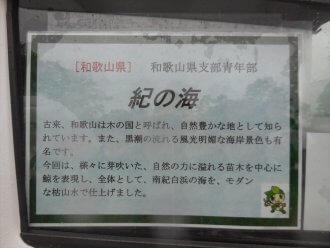 No.13 紀の海:和歌山県支部青年部(和歌山県)