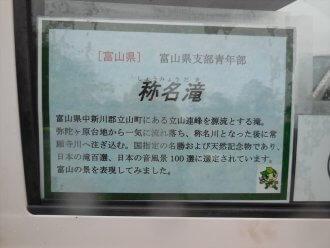 No.14 称名滝:富山県支部青年部(富山県)