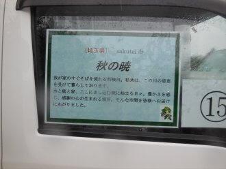 No.15 秋の暁:sakutei志(埼玉県)