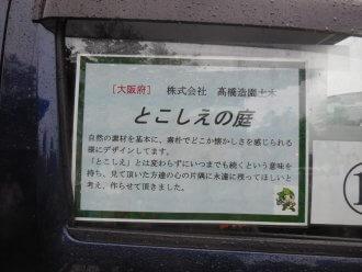 No.17 とこしえの庭:株式会社 高橋造園土木(大阪府)