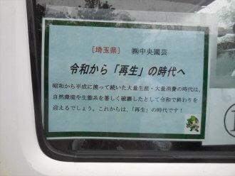 No.18 令和から「再生」の時代へ:㈱中央園芸(埼玉県)