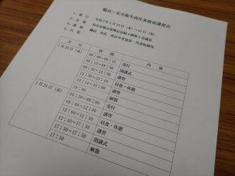 職長・安全衛生責任者教育講習会_講習レジメ