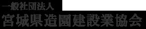 一般社団法人 宮城県造園建設業協会ホームページ
